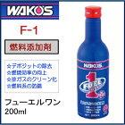 WAKOSワコーズF112フューエルワン300mlF-1《和光ケミカルWAKOS燃料添加剤フューエルワンFUELONE》