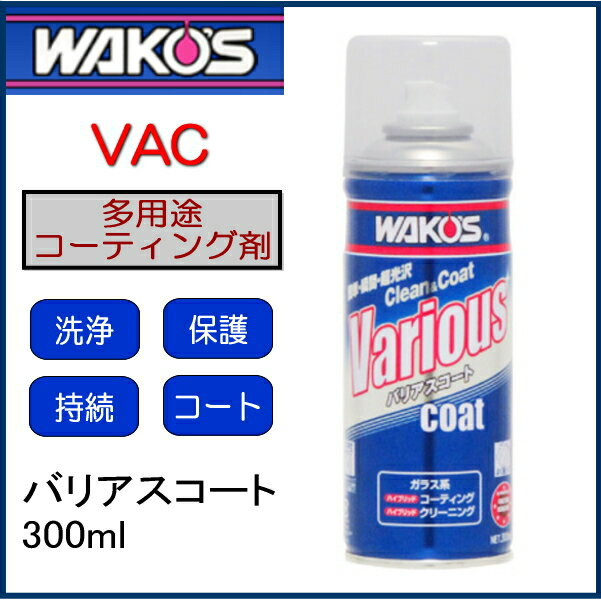 【送料無料】【あす楽】WAKO'S ワコーズ A141 バリアスコート 300ml VAC 《和光ケミカル WAKOS VARIOUS COAT 多用途コーティング剤 ヴァリアスコート》