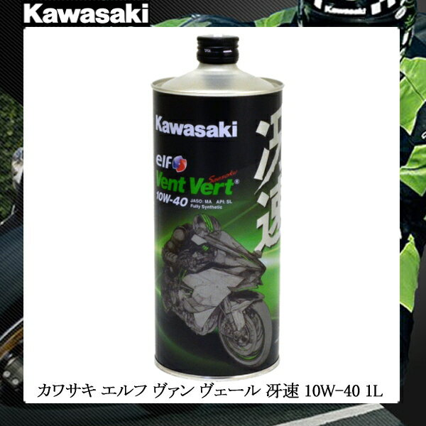 【夏休みセール】在庫あり/カワサキ ヴァン ヴェール 冴速 1L 10W-40 《カワサキエルフ Kawasaki Vent Vert J0ELF-K009 4サイクルオイル 全化学合成》