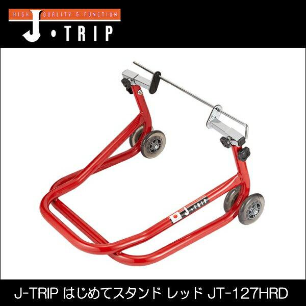 【特別セール開催中!】【送料無料】J-TRIP はじめてスタンド レッド JT-127HRD■画像は参考の為、お届けはレッドとなります。 《ジェイトリップ Jトリップ Jスタイル》
