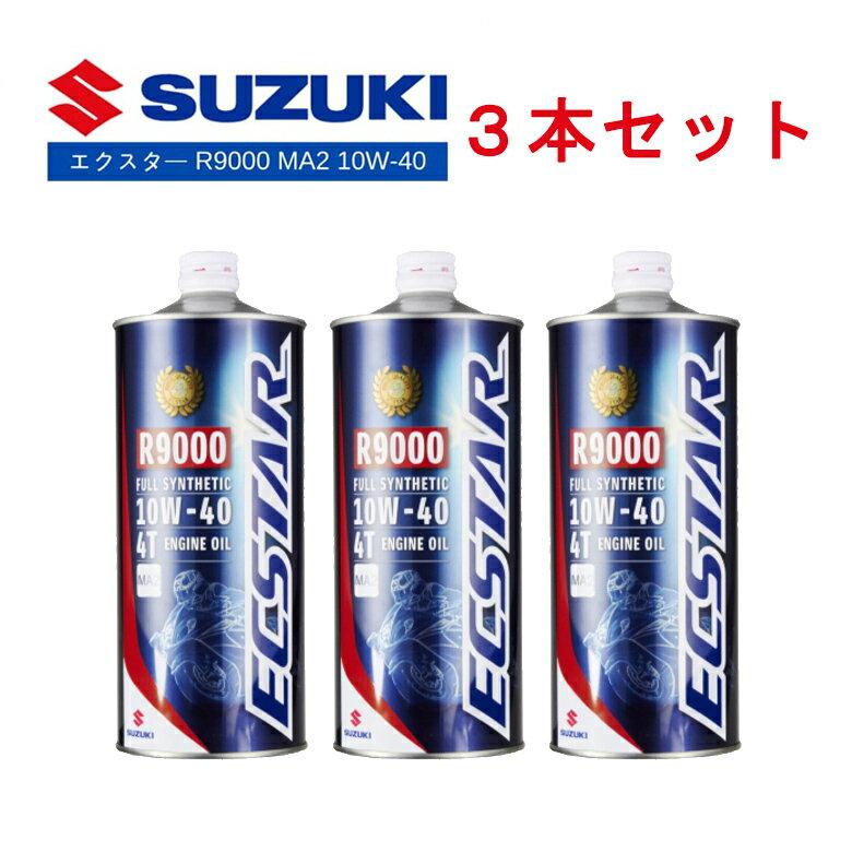 【1L×3本セット】在庫あり/SUZUKI スズキ エクスター R9000 MA2 10W-40 1L×3本 《100%化学合成 ECSTAR 99000-21E80-017》エンジンオイル