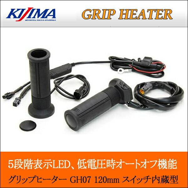 在庫あり/キジマ グリップヒーター GH07 120mm 《KIJIMA スイッチ内蔵 304-8198 一体式スイッチ》