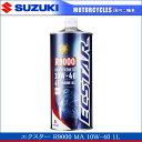 【あす楽】在庫あり/SUZUKI スズキ エクスター R9000 MA 10W-40 1L 《キャップ缶 100%化学合成 ECSTAR 99000-21E80...
