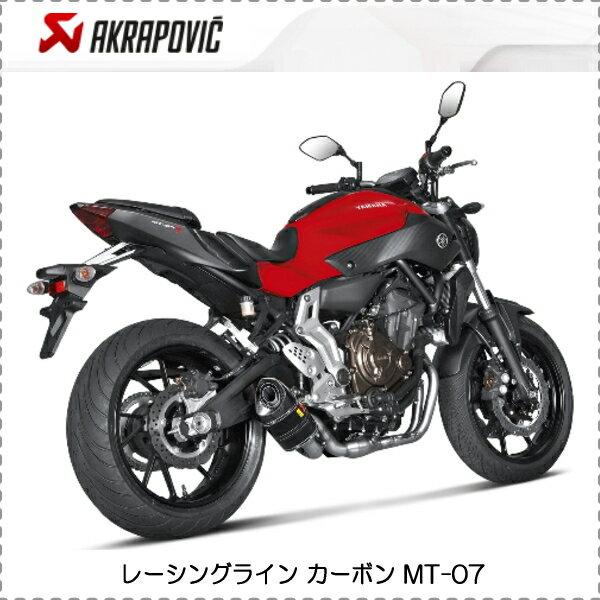 AKRAPOVIC レーシングライン カーボン MT-07 S-Y7R2-AFC 《アクラポヴィッチ マフラー》