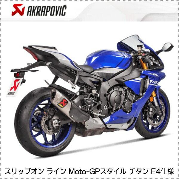 AKRAPOVIC スリップオン ライン Moto-GPスタイル チタン E4 S-Y10SO16-HAPT/1 《アクラポヴィッチ マフラー》