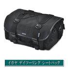 IGAYAデイツーリングシートバッグIGY-SBB-R-0010《イガヤコンパクト収納ツーリングバッグ》