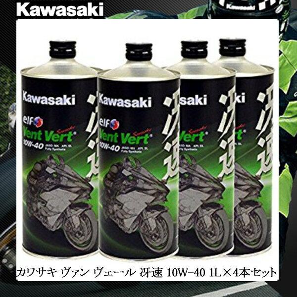 【送料無料】【あす楽】在庫あり/カワサキ ヴァン ヴェール 冴速 1L×4本セット 《カワサキエルフ KAWASAKI Vent Vert 10W-40 J0ELF-K009 4サイクルオイル》