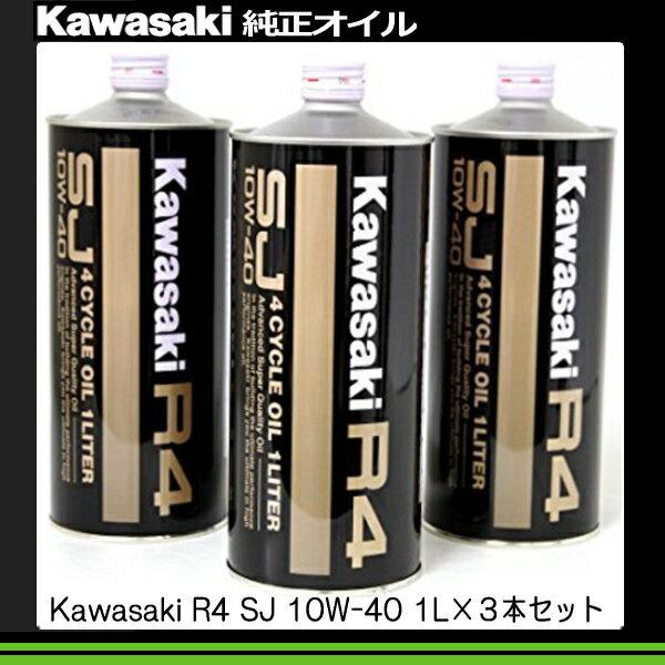 在庫あり/カワサキ R4 SJ10W-40 『1L×3本セット』 《J0248-0001 4サイクルオイル KAWASAKI 純正オイル》