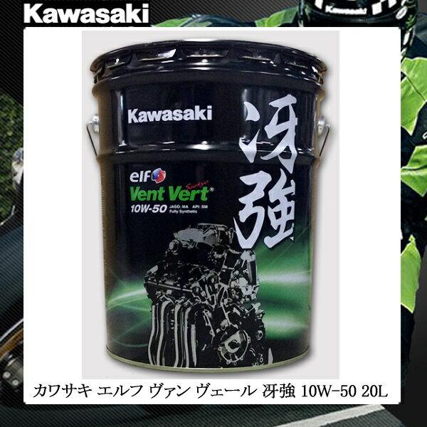 【あす楽】在庫あり/カワサキ ヴァン ヴェール 冴強 20L 10W-50 《カワサキエルフ ペール缶 Kawasaki Vent Vert J0ELF-K012 4サイクルオイル》