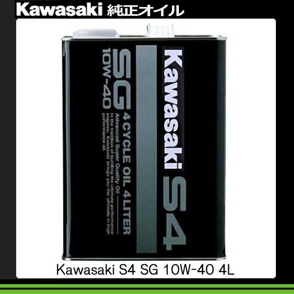 【あす楽】在庫あり/カワサキ S4 SG10W-40 4L 《J0246-0012 4サイクルオイル KAWASAKI 純正オイル》