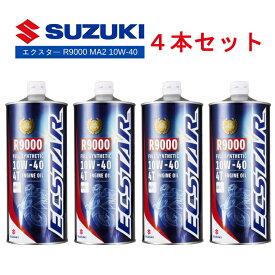 【1L×4本セット】在庫あり/SUZUKI スズキ エクスター R9000 MA2 10W-40 1L×4本 《100%化学合成 ECSTAR 99000-21E80-017》エンジンオイル