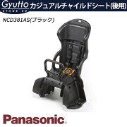 取寄/パナソニック/カジュアルチャイルドシート(後用)/ギュットステージ22/NCD381AS/