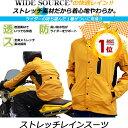 【送料無料】軽量ストレッチレインスーツ HR-001/ WIDE SOURCE ワイドソー/ストレッチ性のある軽量レインスーツ