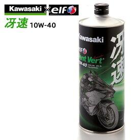 4サイクルエンジンオイルKAWASAKI(カワサキ)冴速 Vent Vert 10W-40 1L J0ELF-K009100%化学合成 エルフ elf バイク用