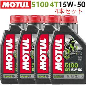 まとめ買いがお得!国内正規品MOTUL(モチュール)5100 4T 15W-50 1L×4本セット 11204211新パッケージ エンジンオイル 4サイクル 化学合成 おすすめ