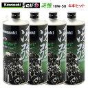 まとめ買いがお得! 4サイクルエンジンオイルKAWASAKI(カワサキ)冴強 Vent Vert 10W-50 1L×4本セット J0ELF-K011100…