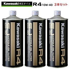 まとめ買いがお得! 4サイクルエンジンオイルKAWASAKI(カワサキ)カワサキR4 SJ10W-40 1L×3本セット J0248-0001部分化学合成 MAグレード 純正 バイク用