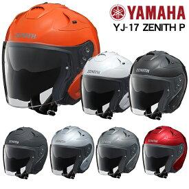 在庫あり/ヤマハ ジェットヘルメット YJ-17-P ZENITH-P ゼニス《YJ17P サンバイザー付 ピンロック対応※ピンロックシート別売》YAMAHA