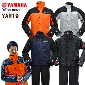 在庫ありヤマハ YAR19レインスーツ レインウェア ダブルガードオートバイ用 バイク用人気 おすすめ 通勤 通学ヤマハ純正 透湿素材 サイバーテックスII