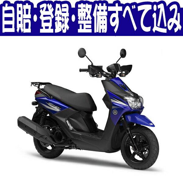 【国内向新車】【バイクショップはとや】ヤマハ 16 ビーウィズ125/ YAMAHA 16 BW'S125