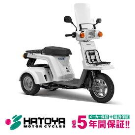 【国内向新車】【諸費用コミコミ価格】 17 HONDA GYRO X STANDARD ホンダ ジャイロX スタンダード