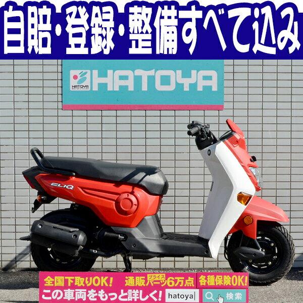 【輸入新車 110cc】HONDA CLIQ110 ホンダ クリック110 【ダイレクトインポート】