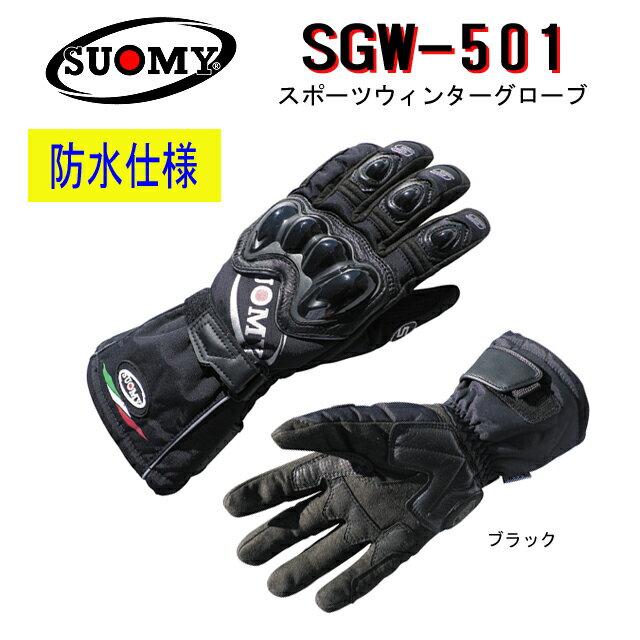 【取り寄せ品】【SUOMY】【スオーミー】【防水】SGW-501 スオーミー スポーツウインターグローブ メンズ