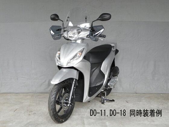 【旭風防】【シールド】【バイク用】ショートバイザーホンダディオ110(EBJ-JF58)【DO-18】
