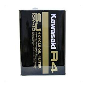 在庫あり/カワサキ R4 SJ10W-40 4L 《J0248-0002 4サイクルオイル KAWASAKI 純正オイル》