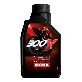 在庫あり/国内正規品/MOTUL モチュール 300V FACTORY LINE ROAD RACING 15W50 1L 《300Vファクトリーラインロードレーシング 11102211》