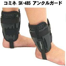 【KOMINE】【コミネ】SK-485 アンクルガード SK-485 Ankle Guard【04-485】