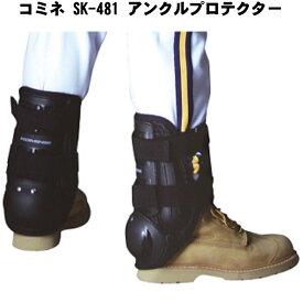 【KOMINE】【コミネ】SK-481 アンクルプロテクター SK-481 Ankle Protector【04-481】