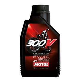 在庫あり/国内正規品/MOTUL モチュール 300V FACTORY LINE OFF ROAD 5W40 1L 《300Vファクトリーラインオフロード 11104711》