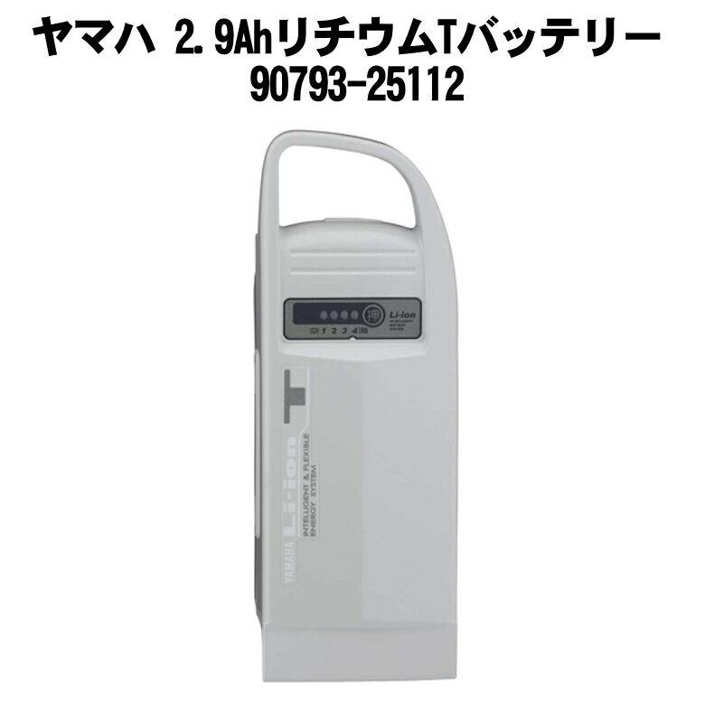 ヤマハ 2.9AhリチウムTバッテリー 90793-25112 旧品番/90793-25091 《ニッケル水素バッテリー パス PAS リチウムT リチウムイオンキット》