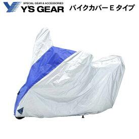 楽天スーパーセール在庫あり/YAMAHA ヤマハ バイクカバーEタイプ 2Lサイズ907936439800