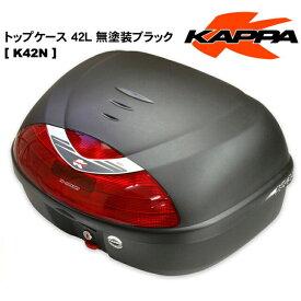 KAPPA リアボックス トップケース KAPPA リアボックス トップケース 無塗装ブラック 42L【K42N】【モノロック】 カッパはGIVIと並ぶイタリアのトップメーカー セール 新生活応援