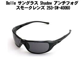【在庫有り】ボレーサングラス Shadow アンチフォグ スモークレンズ 253-SW-40060