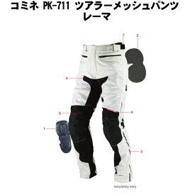 KOMINE PK-711 ツアラーメッシュパンツ レーマ【07-711】