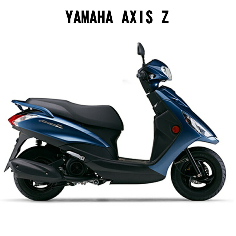【諸費用コミコミ特価】17 YAMAHA AXIS Z ヤマハ アクシスZ 【はとやのバイクは乗り出し価格!全額カード支払OK!】