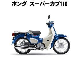 【諸費用コミコミ特価】18 HONDA SUPERCUB110 ホンダ スーパーカブ110