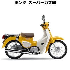 【諸費用コミコミ特価】18 HONDA SUPERCUB50 ホンダ スーパーカブ50