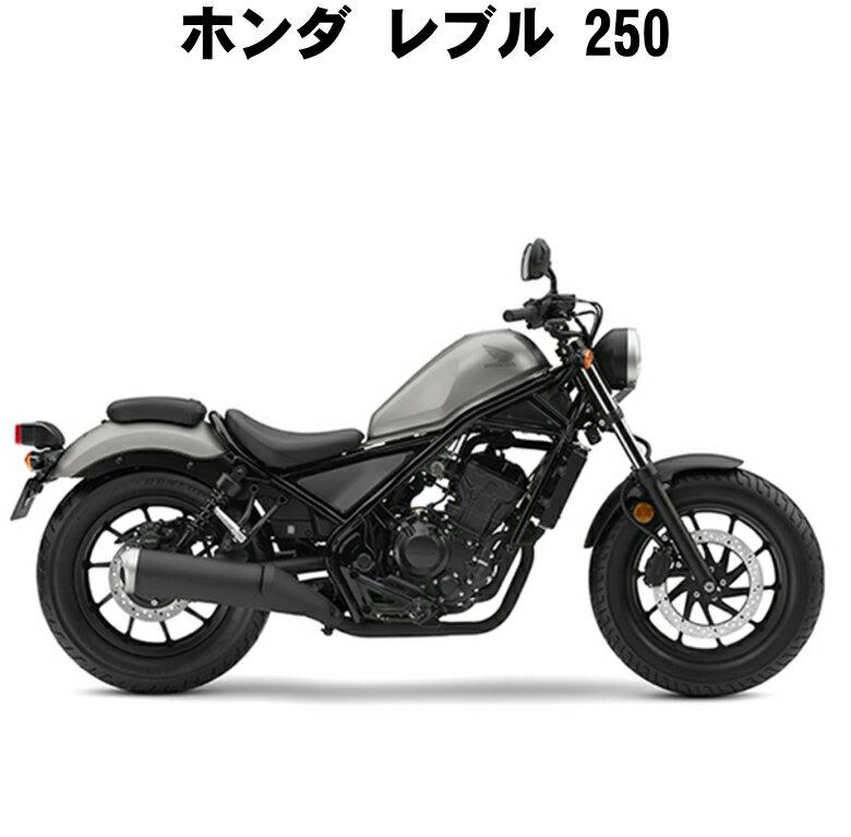【諸費用コミコミ特価】17 HONDA Rebel 250 ホンダ レブル 250 【はとやのバイクは乗り出し価格!全額カード支払OK!】