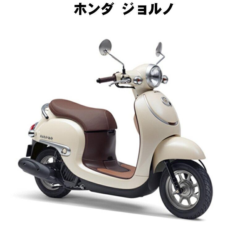 【諸費用コミコミ特価】18 HONDA GIORNO ホンダ ジョルノ【はとやのバイクは乗り出し価格!全額カード支払OK!】