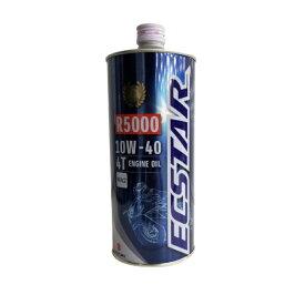 在庫あり/SUZUKI スズキ エクスターR5000 MA2 10W-40 1L 《キャップ缶 99000-21DB0016 R5000》 エンジンオイル