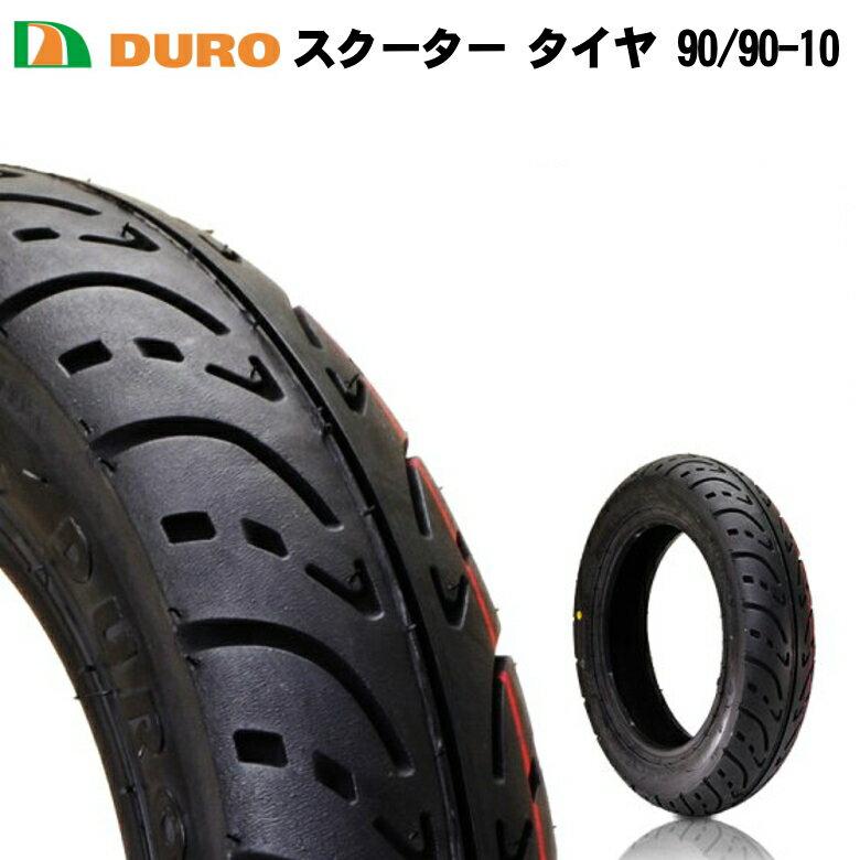 スクータータイヤ 90/90-10 DURO 安心の理由は純正部品採用実績とダンロップとの長期提携工場契約有り HF296A 50J TL デューロ バイク
