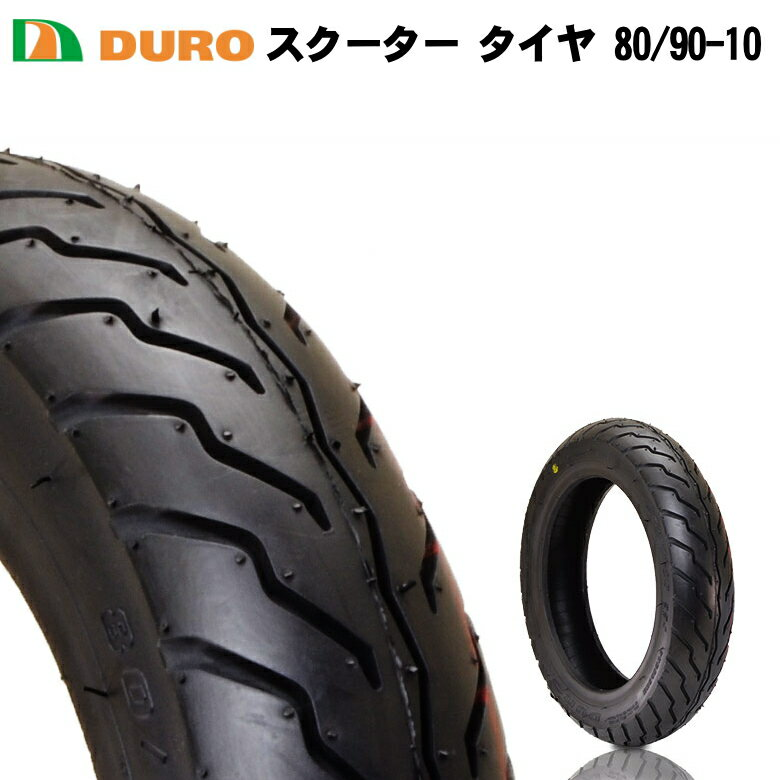 スクータータイヤ 80/90-10 DURO 安心の理由は純正部品採用実績とダンロップとの長期提携工場契約有り D39 35J TL デューロ バイク