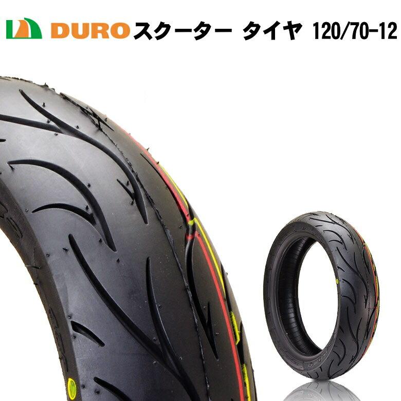 スクータータイヤ 120/70-12 DURO 安心の理由は純正部品採用実績とダンロップとの長期提携工場契約有り DM1162 51P TL デューロ バイク