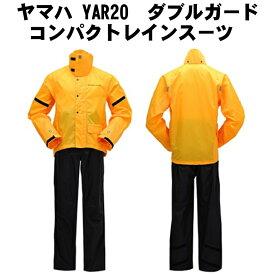 在庫あり/ヤマハ YAR20 ダブルガードコンパクトレインスーツ 《レインウェア オートバイ用 バイク用 メーカー純正 透湿素材 サイバーテックスII 》