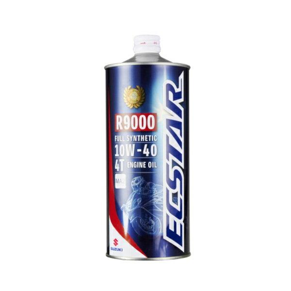 在庫あり/SUZUKI スズキ エクスター R9000 MA2 10W-40 1L 《100%化学合成 ECSTAR 99000-21E80-017》エンジンオイル