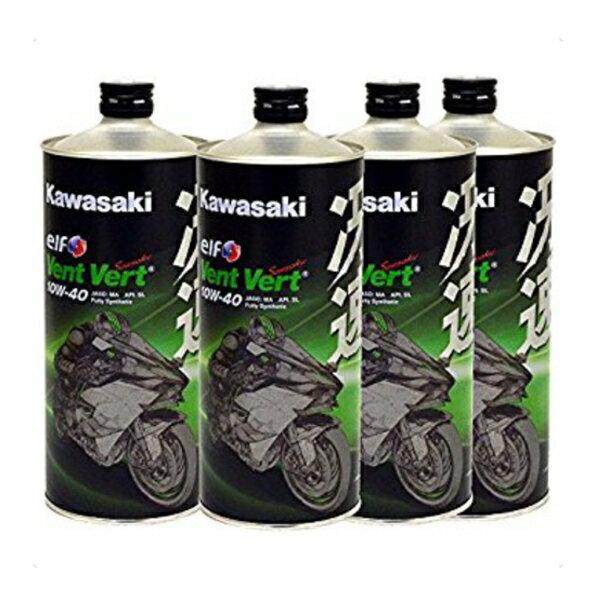 【送料無料】在庫あり/カワサキ ヴァン ヴェール 冴速 『1L×4本セット』 《カワサキエルフ KAWASAKI Vent Vert 10W-40 J0ELF-K009 4サイクルオイル》